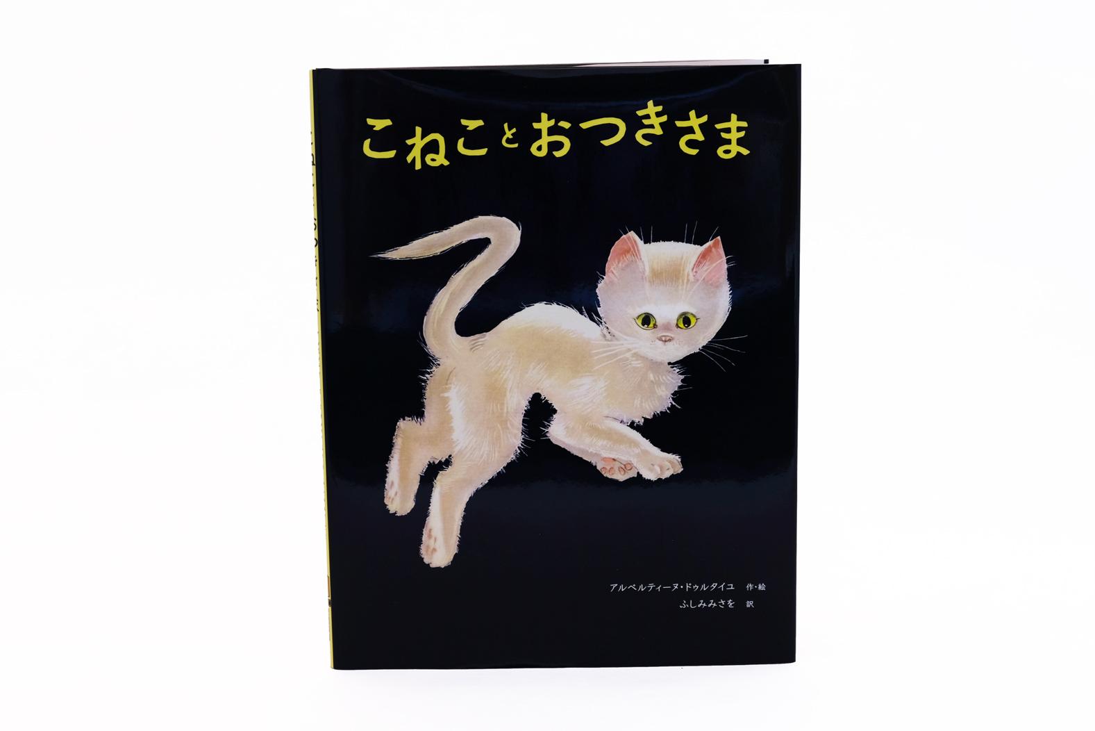こねことおつきさま_カバー.jpg
