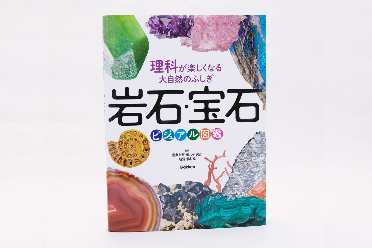 岩石・宝石_カバー.jpg