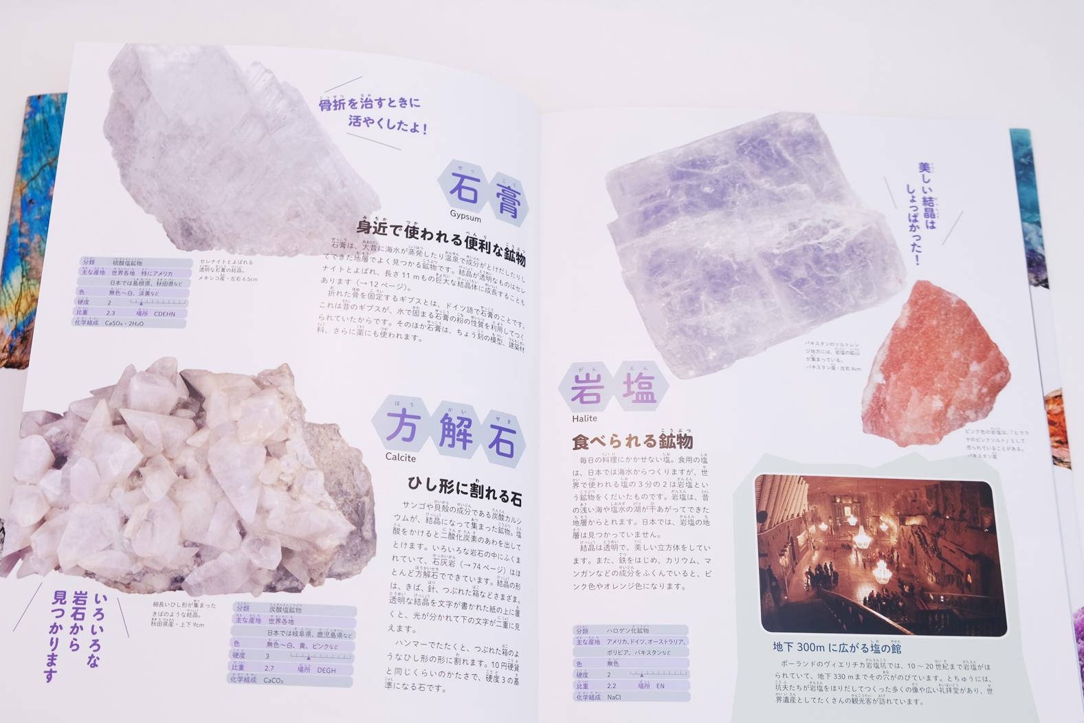 岩石・宝石_本文01.jpg