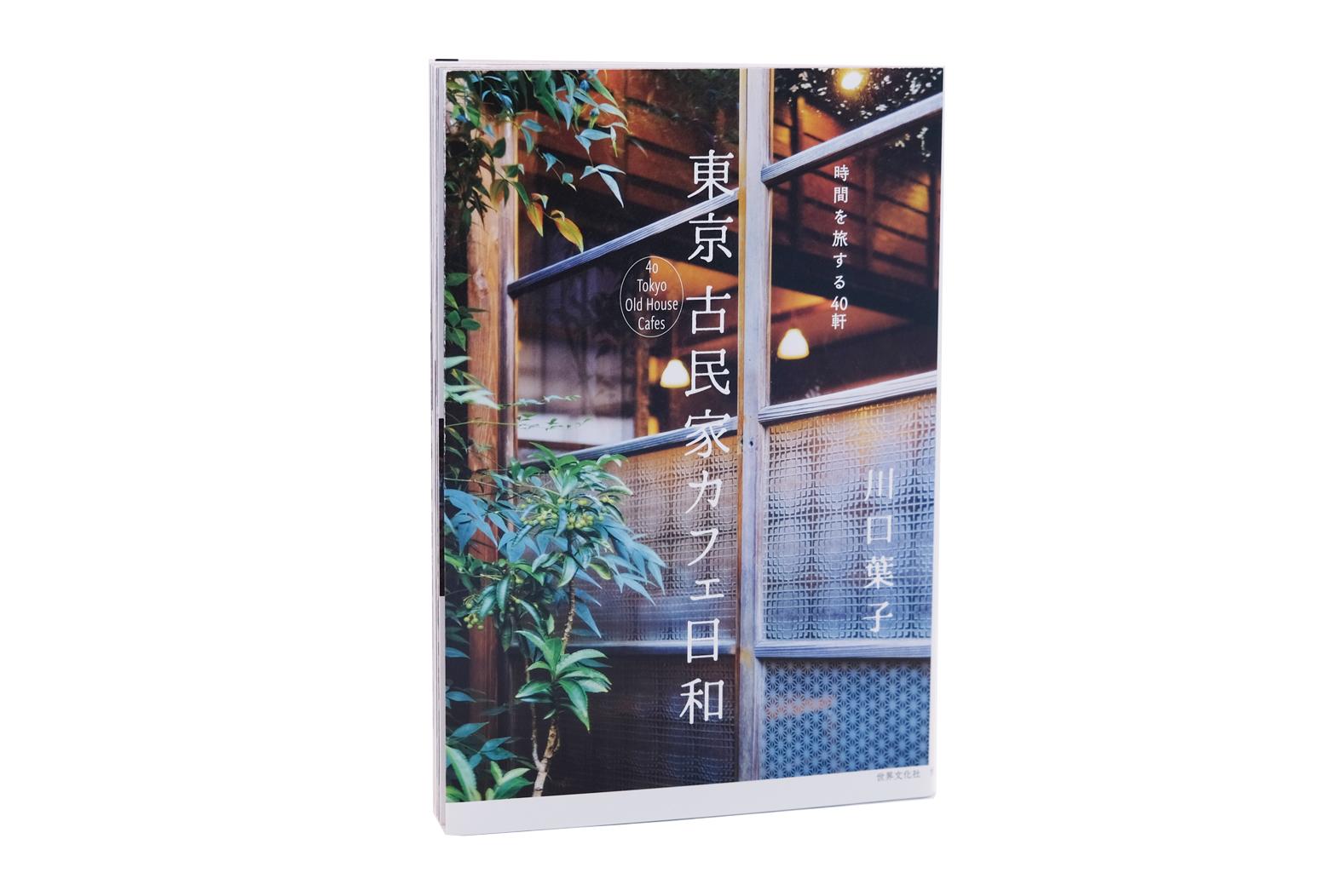 東京古民家カフェ日和_表紙.jpg