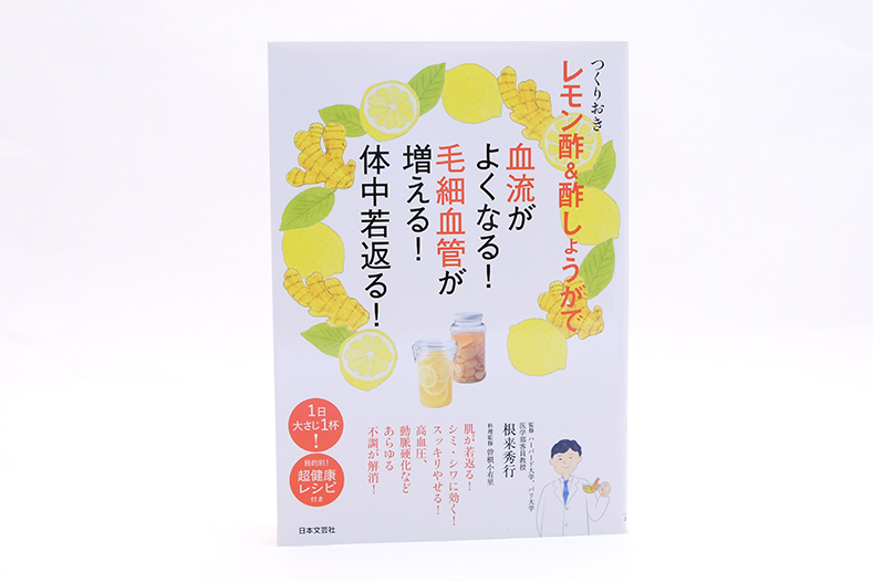 hp_つくりおきレモン酢&酢しょうがで血流がよくなる!毛細血管が増える!体中若返る!.jpg
