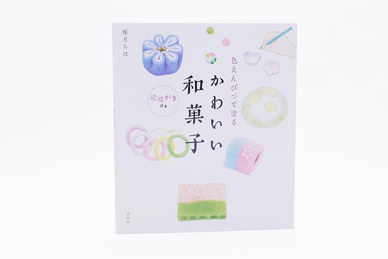 hp_かわいい和菓子_カバー.jpg