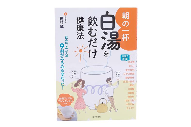 hp_朝の一杯白湯を飲むだけ健康法.jpg