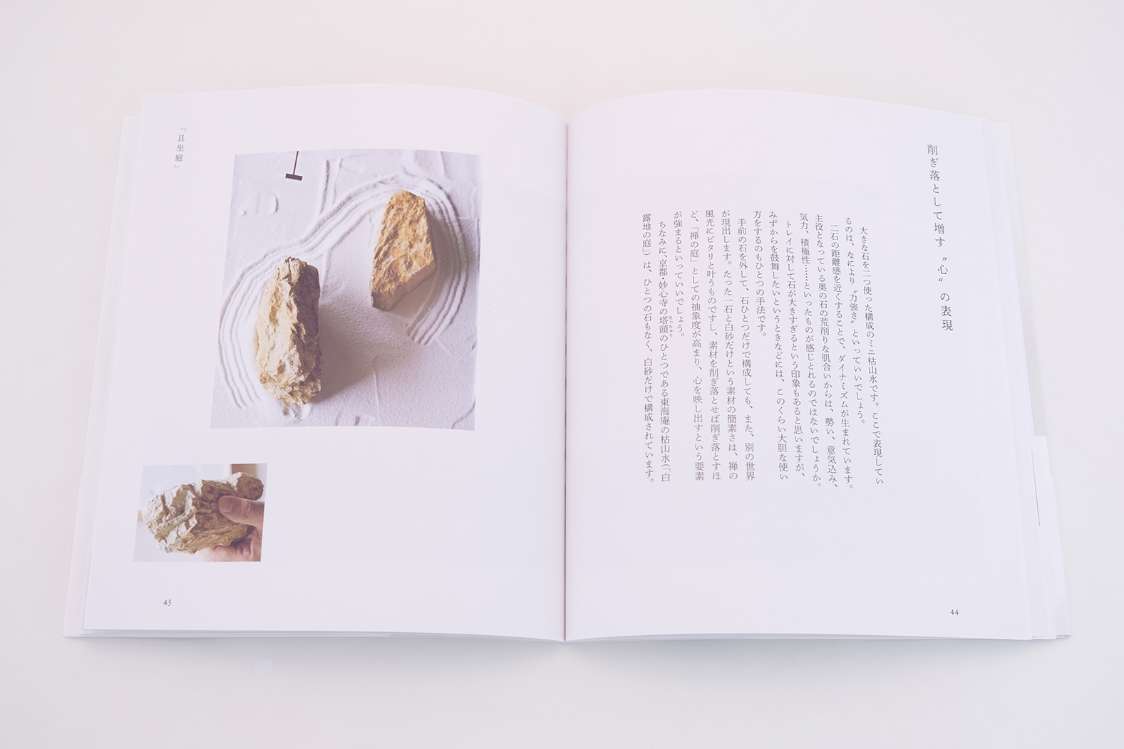 hp_枯山水_本文01.jpg