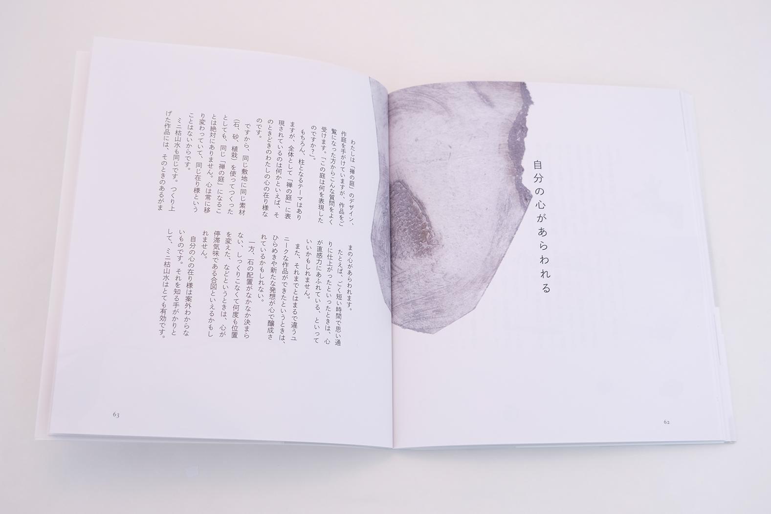 hp_枯山水_本文02.jpg